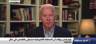 جو بايدن يؤكد أن السفارة الأمريكية ستبقى بالقدس في حال انتخابه،اخبار مساواة،30.04.2020