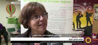 مؤتمر الجليل الرابع-بين نقص الميزانيات والفجوات الصحية  وصحة المسن بالمجتمع العربي،صباحنا غير،27-11