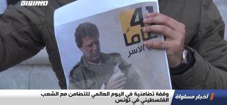 """وقفة تضامنية في اليوم العالمي للتضامن مع الشعب الفلسطيني في تونس""""،تقرير،اخبارمساواة،29.11"""