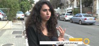 دنيا مخلوف - التسويق الالكتروني - 8-10-2015 - قناة مساواة الفضائية - Musawa Channel