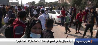 """غزة: سباق رياضي لذوي الإعاقة تحت شعار """"""""أنا أستطيع""""""""،اخبارمساواة،25.12.2020.،مساواة"""