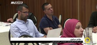 مؤتمر سيكوي- البنى التحتية والمواصلات العامة في المجتمع العربي،صباحنا غير،11-5-2018،مساواة