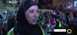 تقرير- العيد فرحة - ناهد حامد -  صباحنا غير- 25-6-2017 - قناة مساواة الفضائية