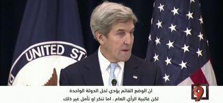 النائب باسل غطاس: لم أقم بإدخال هواتف خليوية! -الكاملة -30-12-2016- مساواة الفضائية