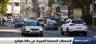 السلطات المحلية العربية  في حالة طوارئ ، تقرير،اخبار مساواة،16.03.2020،قناة مساواة