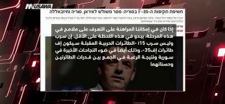 مشاركة «إف-35» في الهجمات رسالة إلى ايران، سورية، وحزب الله،مترو الصحافة، 25.5.2018،مساواة