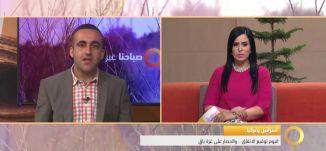 فقرة اخبارية - وائل عواد  - #صباحنا_غير- 27-6-2016- قناة مساواة الفضائية - Musawa Channel