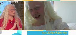 وجه جميل لسوشيال ميديا: جمال مختلف عبر يوتيوب،ميرا بيطار ،صباحنا غير،8-3-2019،