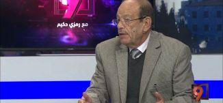 محمد حيادري - التمييز الذي يتعرض له التعليم العربي- 12-1-2016 - التاسعة مع رمزي حكيم - مساواة