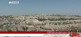 تقرير- فصل مخيم شعفاط وكفر عقب عن القدس - وائل عوّاد- التاسعة - 1.12.2017- مساواة