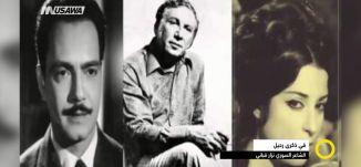 تقرير- في ذكرى رحيل الشاعر نزار قباني  - مجد دانيال صباحنا غير- 30-4-2017 -  قناة مساواة الفضائية