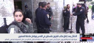 الاحتلال يمدد إغلاق مكتب تلفزيون فلسطين في القدس ويواصل ملاحقة الصحفيين،نظير مجلي،بانورامامساواة11.5