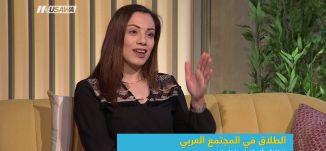 نفقة المرأة ما لها وما عليها بعد الطلاق في المجتمع العربي ،ياسمين فيصل،صباحنا غير،22-2-2019،مساواة