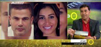 هيفا وهبي والسبكي والعربون - بسيم داموني - صباحنا غير -17.8.2017 - قناة مساواة الفضائية
