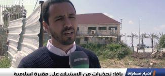 يافا: تحذيرات من الاستيلاء على مقبرة إسلامية ،تقرير،اخبار مساواة، 1.4.2019،قناة مساواة