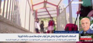 السلطات المحلية العربية ترفض فتح أبواب مدارسها بسبب جائحة كورونا،حارث ابوليل،احمد جبارين،بانوراما3.5