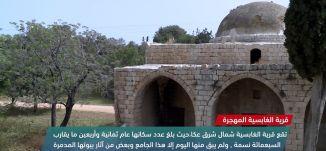 زيارة أهالي إقرث لمقبرة القرية !  -view finder - 4-7-2017 - قناة مساواة الفضائية - MusawaChannel