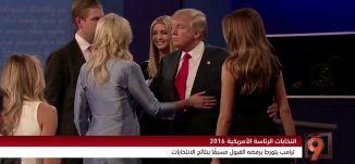تقرير - انتخابات امريكية -21-10-2016- #التاسعة - قناة مساواة الفضائية