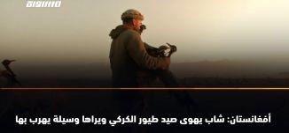 ب 60 ثانية -أفغانستان: شاب يهوى صيد طيور الكركي ويراها وسيلة يهرب بها من روتين الحياة اليومية 16-4