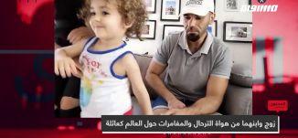زوج وابنهما من هواة الترحال والمغامرات حول العالم كعائلة،وجدي وإسراء وتيم،المحتوى في رمضان،26