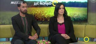 قانون القومية - نفي الحقوق لكل من هو غير يهودي،عبدالله ابو معروف،اكرم حسون،صباحنا غير،27-7-2018