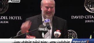 مندلبليت يوصي بمنع ترشح متطرف يميني ،اخبار مساواة 6.3.2019، مساواة