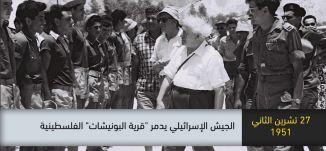 1951- الجيش الاسرائيلي يدمر قرية البونيشات الفلسطينية -ذاكرة في التاريخ-27.11