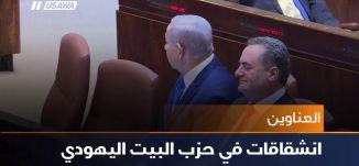 انشقاقات في حزب البيت اليهودي،اخبار مساواة،30.12.2018- مساواة