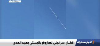 اختبار اسرائيلي لصاروخ باليستي بعيد المدى ،اخبار مساواة ،31.01.2020،قناة مساواة الفضائية