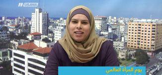 يوم المرأة : واقع المرأة الفلسطينية في غزة، هبة الهندي،صباحنا غير،8-3-2019،قناة مساواة