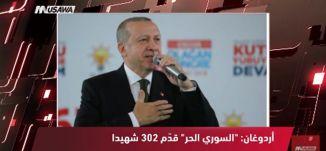 """الأناضول:  أردوغان: """"السوري الحر"""" قدّم 302 شهيدا،الكاملة،مترو الصحافة، 26.3.2018،مساواة"""