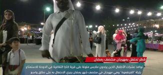 قطر تحتفل بمهرجان منتصف رمضان ،view finder -6.6.2018- قناة مساواة الفضائية