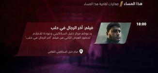 فيلم :أخر الرجال في حلب - فعاليات ثقافية هذا المساء -12-3-  2018 - قناة مساواة الفضائية