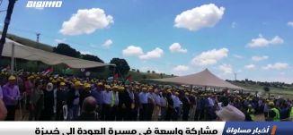 مشاركة واسعة في مسيرة العودة إلى خبيزة،اخبار مساواة 9.5.2019، قناة مساواة