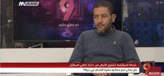 في المحاكم؛ مصادرة مقبرة القسّام في حيفا - طلب أبو عيشة - التاسعة  -5.12.2017 - مساواة