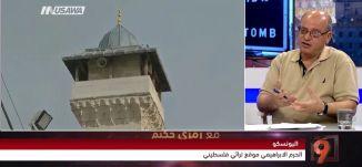 اليونسكو: الحرم الإبراهيمي موقع تراثي فلسطيني - محمد زيدان - التاسعة - 7-7-2017 - مساواة