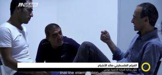 الفيلم الفلسطيني صائد الأشباح يُتوَّج بجائزة المنارة الذهبية بتونس،صباحنا غير، 18-7-2018- مساواة