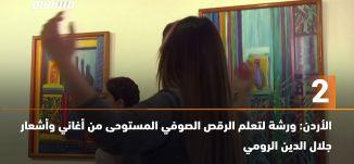 60 ثانية -الأردن: ورشة لتعلم الرقص الصوفي المستوحى من أغاني وأشعار جلال الدين الرومي،21.02