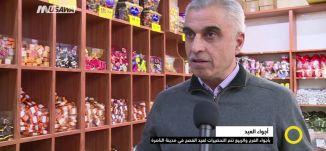 تقرير - أجواء العيد !! - نورهان ابو ربيع - صباحنا غير- 12-4-2017 - قناة مساواة الفضائية