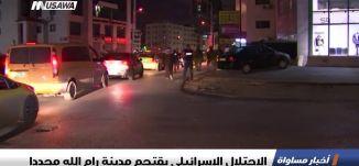 الاحتلال الإسرائيلي يقتحم مدينة رام الله مجددا،اخبار مساواة،11.12.2018، مساواة