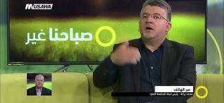 اهمية  وجود منبر إعلامي فلسطيني يتحدث عنا وعن قضايانا، محمد بركة،صباحنا غير، 18-6-2018