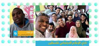 نادي الإعلام الاجتماعي فلسطين: نشاطاته ومبادرة مين بيعرف،علي بخيت،صباحنا غير،10-3-2019،