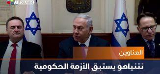 نتنياهو يستبق الأزمة الحكومية،اخبار مساواة،31.8.2018،مساواة