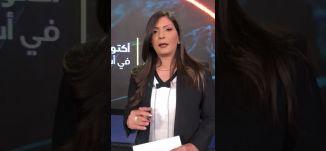 هل المجتمع العربي جاهز لمواجهة فيروس كورونا؟ -برومو-أكتواليا -حلقة 25.03.20،مساواة