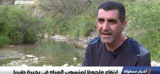 ارتفاع ملحوظ لمنسوب المياه في بحيرة طبريا ،تقرير،اخبار مساواة،24.4.2019،قناة مساواة