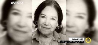 الشاعرة الفلسطينية مئوية على ولادة الشاعرة والأديبة فدوى طوقان - صباحنا غير -19.10.2017