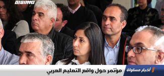 مؤتمر حول واقع التعليم العربي ، تقرير،اخبار مساواة،18.12.2019،قناة مساواة