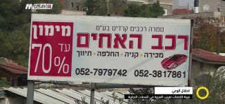 تقرير - عبرنة اللافتات وتغييب العربية في المحلات التجارية ،نورهان ابو ربيع ،  صباحنا غير، 22.2.2018