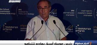 رئيس موساد أسبق يهاجم نتنياهو،اخبار مساواة 20.06.2019، قناة مساواة