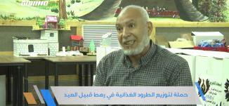 حملة لتوزيع الطرود الغذائية في رهط قبيل العيد ،جولة رمضانية ،22.05.2020.قناة مساواة